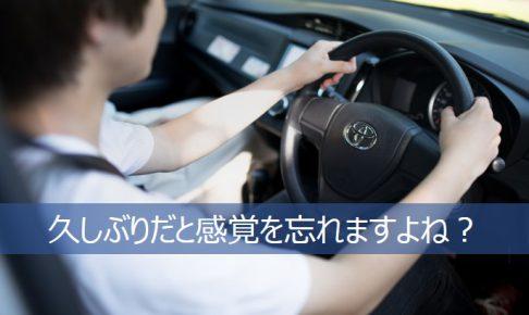 ブログや運転の感覚を忘れる