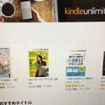 kindleunlimitedが便利