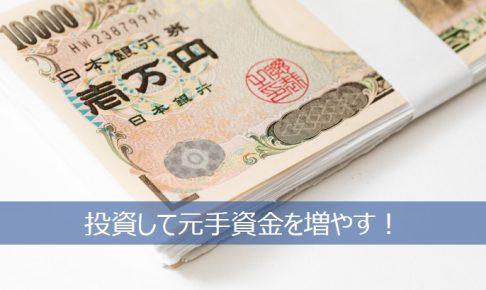 投資で資金をふやす3000円投資生活