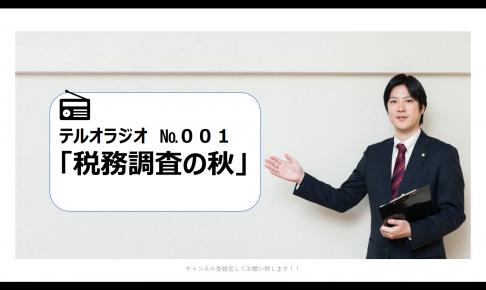 テルオラジオの№001「税務調査の秋」を説明する高橋輝雄