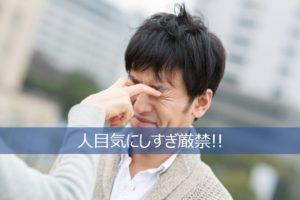 ブログ記事で人目を気にし過ぎて目つぶしされる男性
