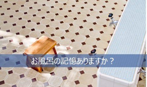 親子でお風呂に入った記憶を想う