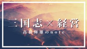 高橋輝雄のnote三国志×経営